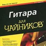Книги о гитаре